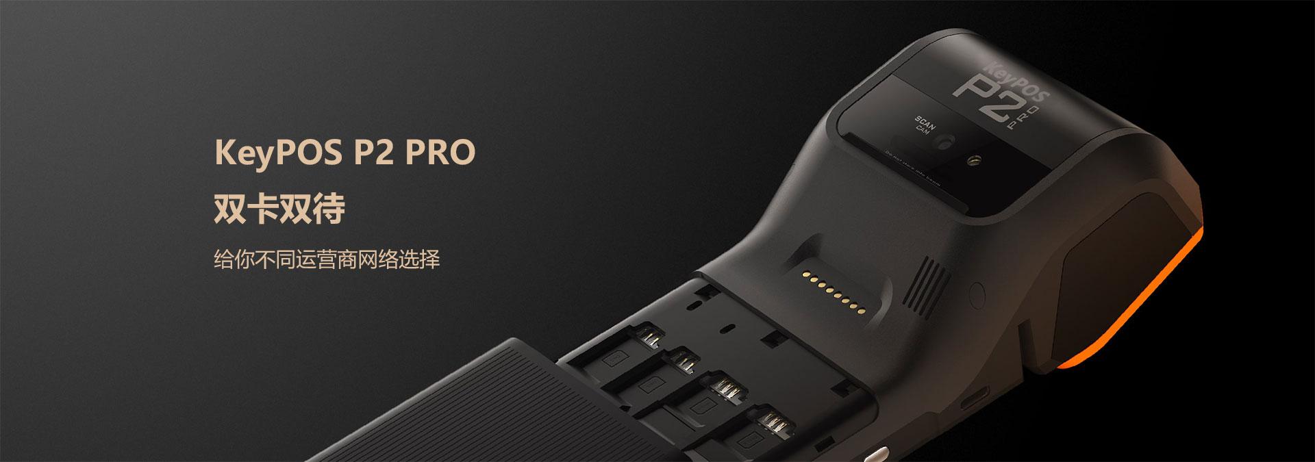 KeyPOS新一代POS机
